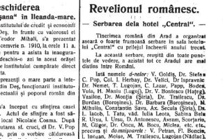 Din presa de acum un secol. Vasile Goldiș și Cicio Pop, la petrecerea de Revelion