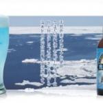 Japonezii au inventat berea albastră.