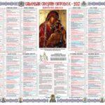 A apărut calendarul de perete pentru anul 2017 al Arhiepiscopiei Aradului